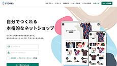 ネットショップ作成サービス STORES(ストアーズ)