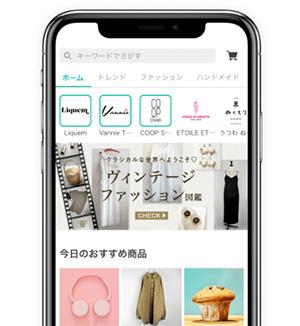 600万人が利用するスマートフォン向けショッピングアプリ「BASE」