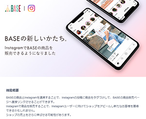 Instagram販売app