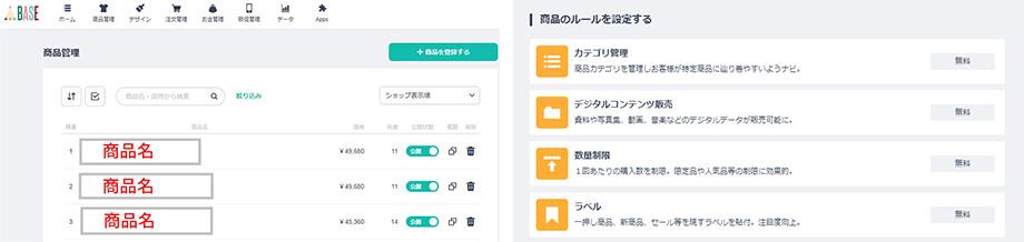 BASE 商品登録画面 Apps追加画面