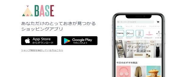 ネットショップ作成サービスBASEアプリ