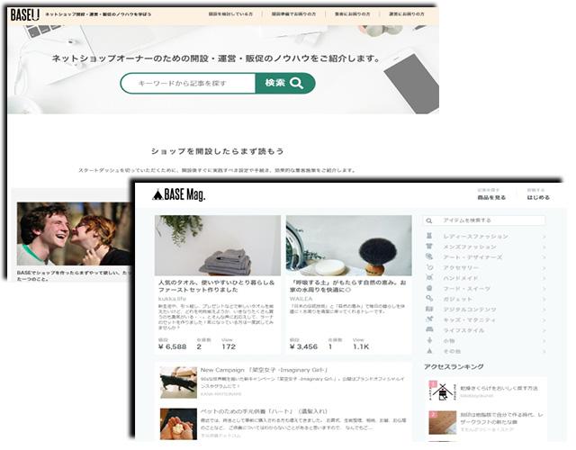 ネットショップ作成サービスBASEメディア