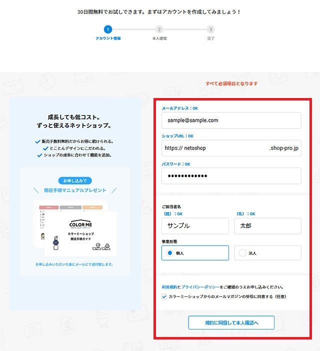 ネットショップ作成サービス カラーミーショップ 会員登録情報を入力します