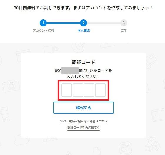 ネットショップ作成サービス カラーミーショップ 暗証番号を入力