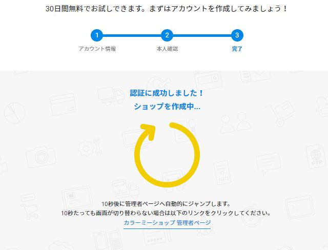 ネットショップ作成サービス カラーミーショップ 設定中画面