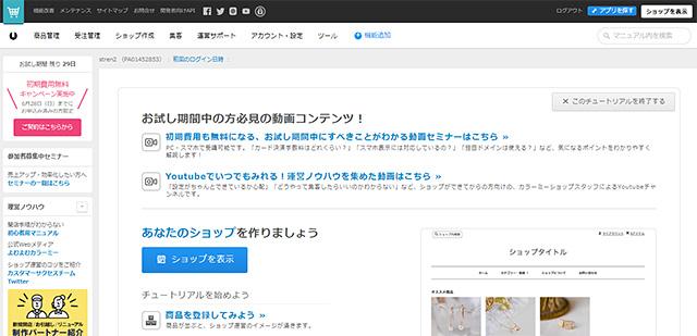 ネットショップ作成サービス カラーミーショップ 管理画面でネットショップスタート!