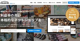 ネットショップ作成・ショッピングカートサービス カラーミーショップ