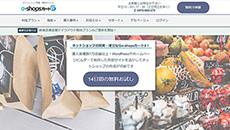 ネットショップ作成サービス e-shopsカートS