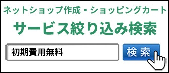 ネットショップ作成・ECカートサービス絞り込み検索