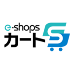 e-shopsカートS ~ゼロステップ式でカゴ落ちを削減できるネットショップ作成サービス~