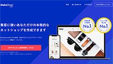ネットショップ作成・ショッピングカートサービス Makeshop