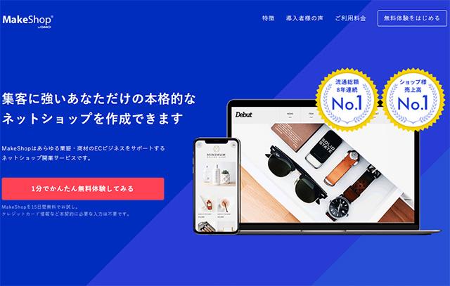 ネットショップ作成サービス MakeShop