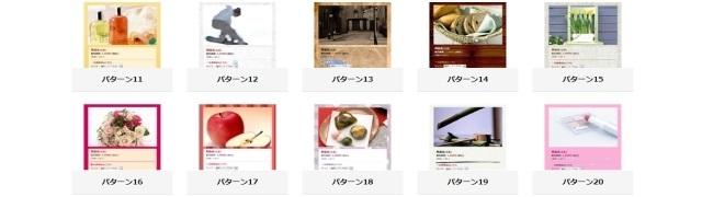 ネットショップ作成サービスおちゃのこネット 外部カートデザイン