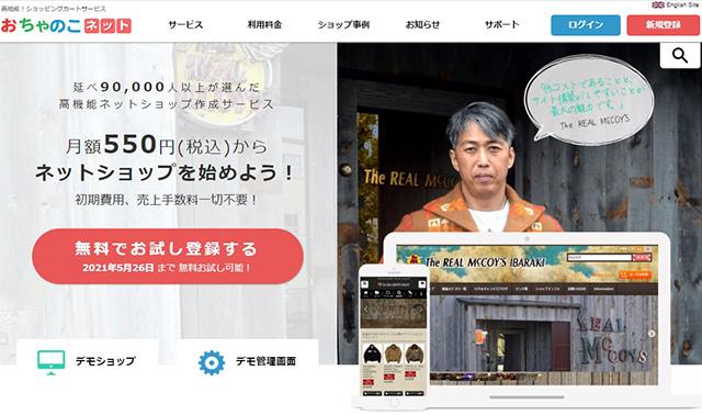 ネットショップ作成サービスおちゃのこネット