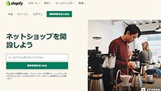 ネットショップ作成・ショッピングカートサービス Shopify
