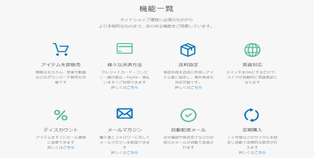 ネットショップ作成サービスSTORES 機能一覧