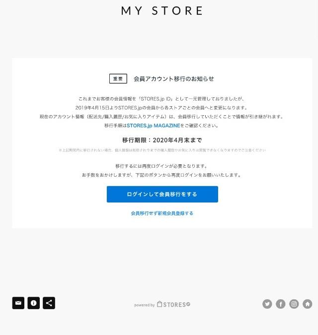 ネットショップ作成サービスSTORES 顧客管理