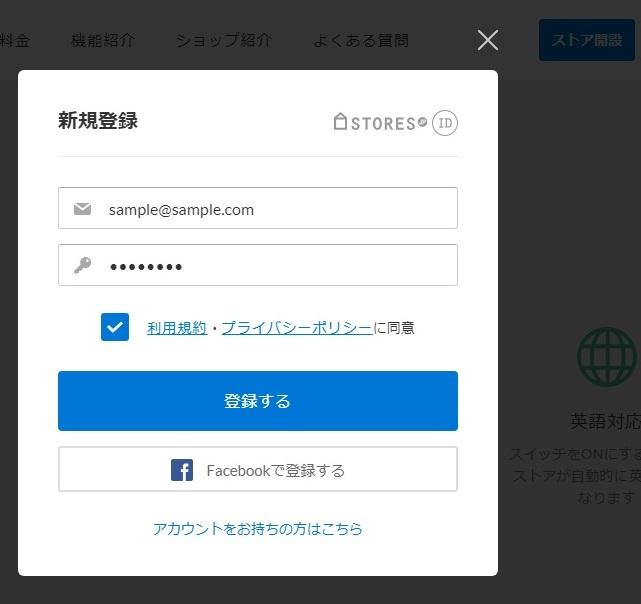 ネットショップ作成サービスSTORES ログイン