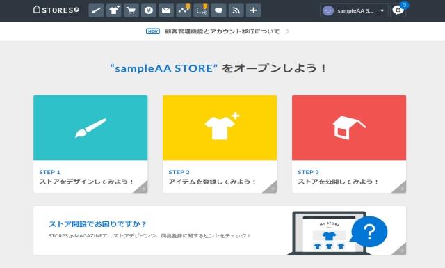 ネットショップ作成サービスSTORES ナビ画面