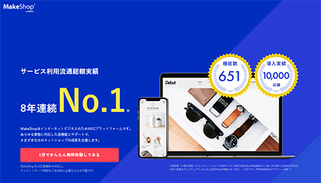 ネットショップ作成サービス ショッピングカート MakeShop メイクショップ
