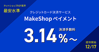 ネットショップ作成サービス MakeShopペイメント月額無料キャンペーン
