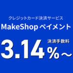 MakeShopペイメント ~MakeShopオーナーのみが利用できる最安値3.14%~のカード決済~