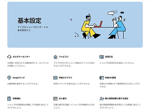 ネットショップ作成サービス「shop by」機能