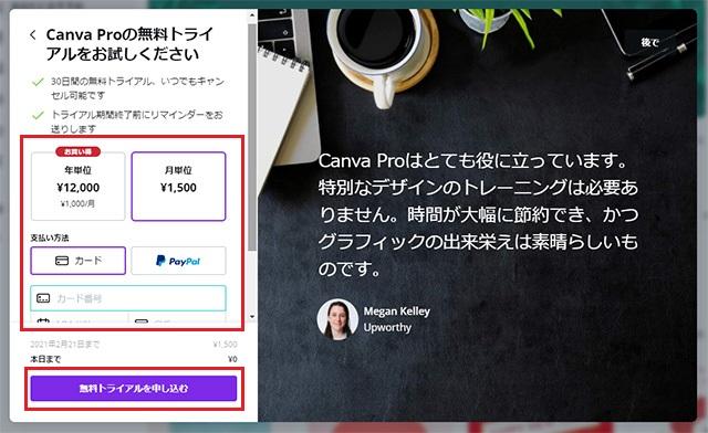 Canva Pro支払期間・方法を選択