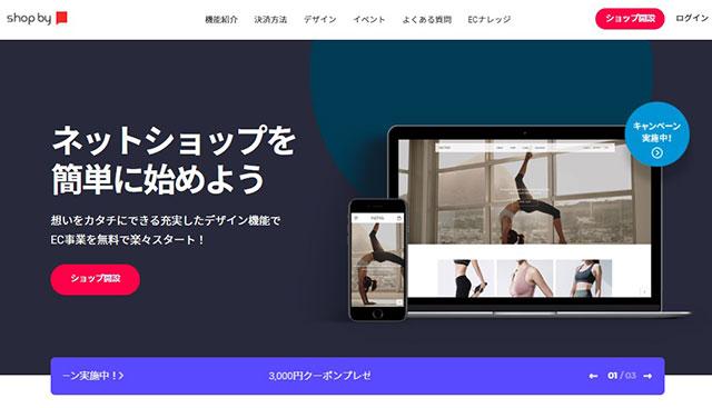 ネットショップ作成サービス shop by(ショップバイ) ~月額無料のネットショップ作成サービス~