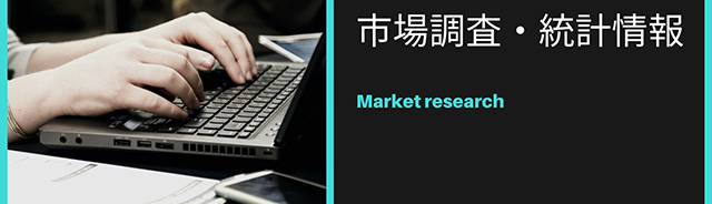 ネットショップ・ECビジネス関連市場調査・統計情報