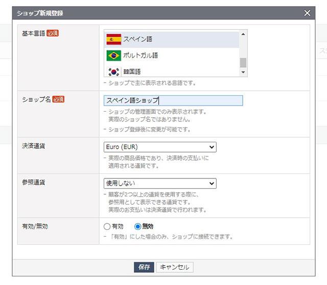 スペイン語サイトを追加