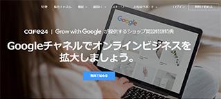 ネットショップ作成サービス cafe24 Grow with Googleキャンペーン