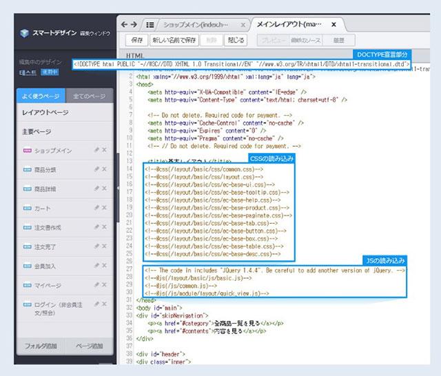 ネットショップ作成サービス Cafe24 スマートデザインで高度な編集ができる