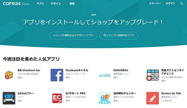 ネットショップ作成サービス Cafe24storeで機能を拡張