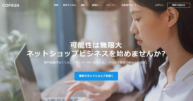 Cafe24(カフェ24)~越境ECに強いと口コミで評判の無料ネットショップ作成サービス~