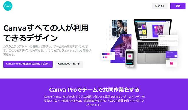 Canva ~プロ並みの画像・印刷物を誰でも簡単にサクサク作れる~