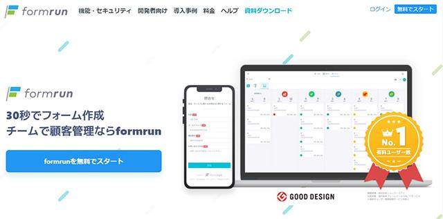 「formrun」で顧客管理もできる高機能フォームを作成する ~グループ管理も視覚化~