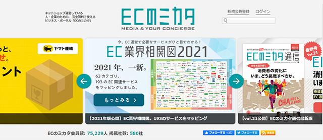 ネットショップ関連情報収集 ECのミカタ