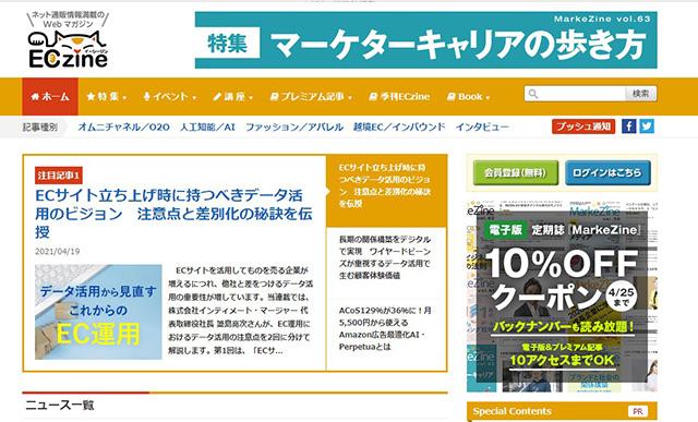 ネットショップ関連情報収集 ECZINE(イーシージン)