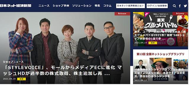ネットショップ関連情報収集 日本ネット経済新聞