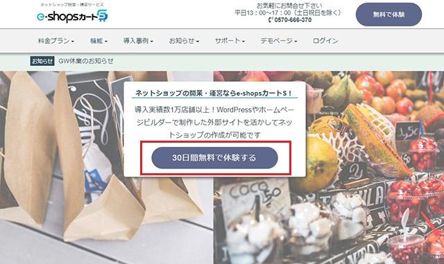 ネットショップ作成サービス e-shopカートS 公式サイトにアクセス