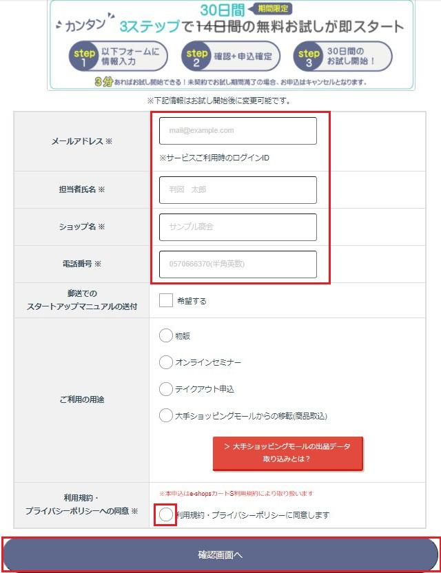 ネットショップ作成サービス e-shopカートS 申し込みフォームに記入