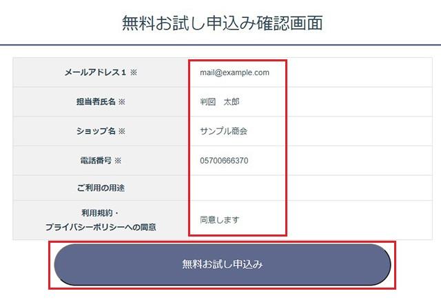 ネットショップ作成サービス e-shopカートS 申し込み確認画面