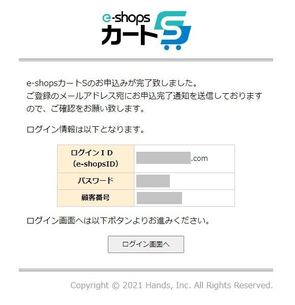 ネットショップ作成サービス e-shopカートS 申し込み完了画面