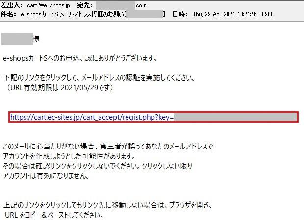 ネットショップ作成サービス e-shopカートS  認証メール