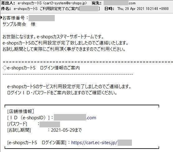 ネットショップ作成サービス e-shopカートS 登録完了メール