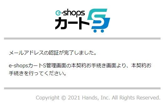ネットショップ作成サービス e-shopカートS  認証終了画面