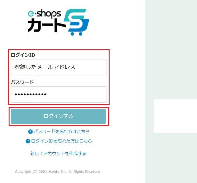 ネットショップ作成サービス e-shopカートS  ログイン画面