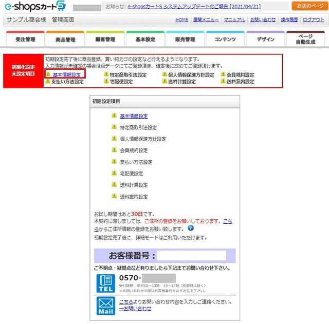 ネットショップ作成サービス e-shopカートS  管理画面
