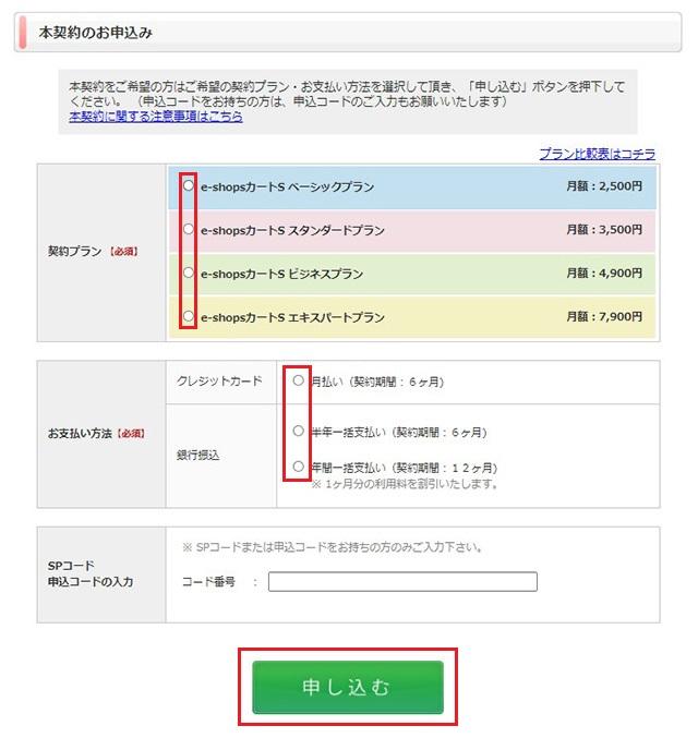 ネットショップ作成サービス e-shopカートS  本契約登録画面